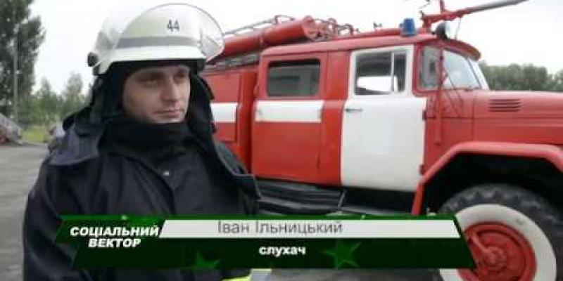 """Вбудована мініатюра для Професійне навчання безробітних - професія """"пожежний-рятувальник"""""""
