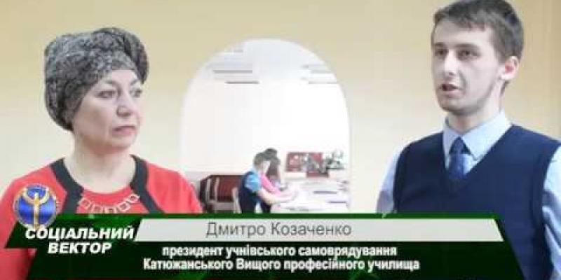 Вбудована мініатюра для Напрямки роботи Вишгородського районного центру зайнятості